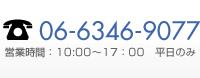 TEL:06-6346-9077