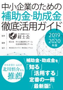 中小企業のための補助金・助成金徹底活用ガイド 2019年~2020年版